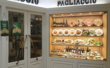 """Facade of the restaurant """"Pacliaccio"""""""