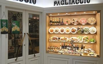"Фасад ресторана ""Pacliaccio"""