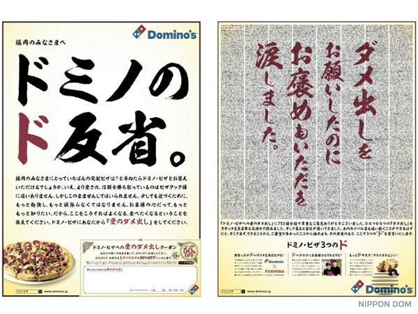 В 2018 году эта акция получила награду как за лучшую газетную рекламу.