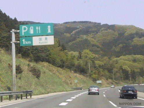 Информационный знак извещает о том, что расстояние до зоны отдыха — 1 км.
