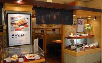 Japanese restaurant-8. Facade.
