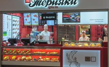 Ресторан быстрого питания «Терияки Гриль» ( Санкт Петербург, Россия).