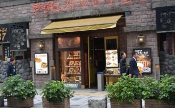 Restaurant «Asahisupadrai». Facade.