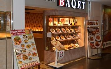 "Ресторан ""Baqet"". Фасад."