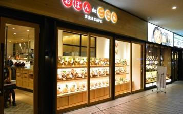 Restaurant «Obon de Gohan». Facade.