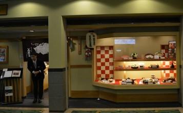 Японский ресторан - 1. Фасад.