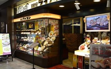 Restaurant «Ginza Lion» (Sibuya). Facade.