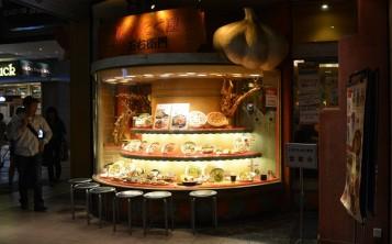 Restaurant «Ninniku». Facade.