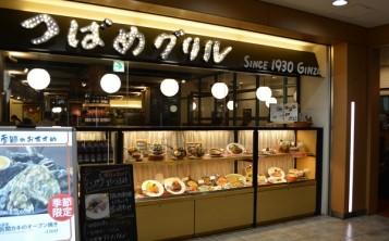 """Restaurant """"Tsubame Grill"""". Facade."""