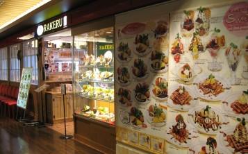 Ярко освещенная витрина ресторана «Ракеру» издалека привлекает внимание